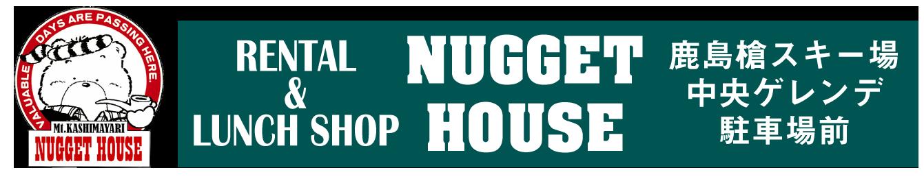 ナゲットハウス_HAKUBA VALLEY鹿島槍スキー場のレンタルショップ・カフェレストラン